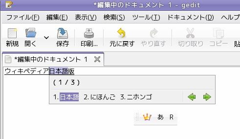 Illustration d'anthy un logiciel de méthode d'entrée pour les langues asiatiques
